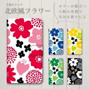 38c3949ed2 iphone 6s プラス アイフォン スマホケース 手帳型 全機種対応 かわいい おしゃれ ブランド 大人女子 本革調 レザー 薄型 花柄 手書き  タッチ 北欧風 フラワー