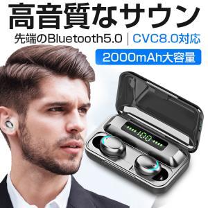 ワイヤレスイヤホン ブルートゥースイヤホン イヤホン マイク Bluetooth5.0 カナル型 iphone Android 対応 高音質 片耳 両耳対応 自動接続 軽量 大容量 IPX7防水の画像