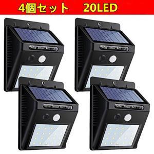 センサーライト 屋外屋内玄関 人感センサー ソーラーライト LED 照明 ボタン付き 3つ知能モード 太陽発電 自動点灯 省エネ 防犯  駐車場 4個セット