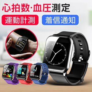スマートウォッチ 血圧 心拍数 防水 日本語対応 iphone Androidアンドロイド対応 着信通知 睡眠 歩数計 スマートブレスレット Z02進化版