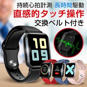 スマートウォッチ スマートブレスレット 腕時計 iphone Android 対応 アイフォン アンドロイド 日本語 説明書 血圧計 心拍計 着信通知 活動量計 歩数計 防水