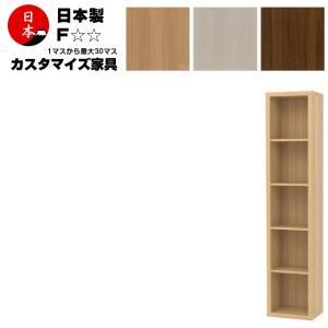ご覧の商品は既製品ではございません。 お客様が、幅と高さを組み合わせる注文オーダー家具です。  選べ...