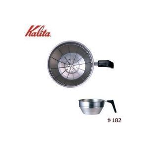 Kalita(カリタ) ステンレスファンネル ♯182 64013|senssyo