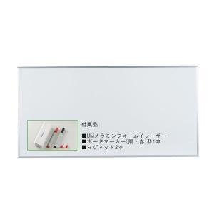 馬印 映写対応ホワイトボード UMボード 1810×910mm UM36|senssyo