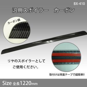 汎用スポイラー カーボン BX-410|senssyo