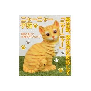 明暗センサー付き ニャーニャー子猫 ガーデン置物|senssyo