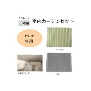 ケンレーン 日本製 セレナ専用 室内カーテンセット グレー・40-018 senssyo