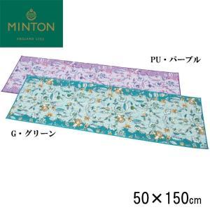 川島織物セルコン ミントン トワイライトハドンホール キッチンマット(すべり止め加工) 50×150cm FT1220 G・グリーン|senssyo