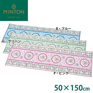 川島織物セルコン ミントン マジェスティックハドンホール バスマット・キッチンマット(すべり止め加工) 50×150cm FT1227 B・ブルー|senssyo