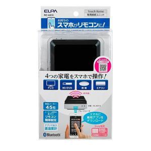 ELPA(エルパ) Touch Remo タッチリモ 専用接続ユニット RC-A010|senssyo