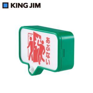 キングジム 扉につけるお知らせライト 緑 TAL10|senssyo