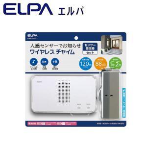 ELPA(エルパ) ワイヤレスチャイム 受信器+センサー送信器セット EWS-S5033|senssyo