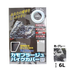 ユニカー工業 カモフラージュバイクカバー グレー 6L・BB-8008|senssyo