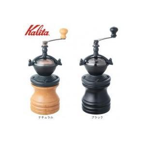 Kalita(カリタ) 手挽きコーヒーミル ラウンドスリムミル ブラック・42119|senssyo