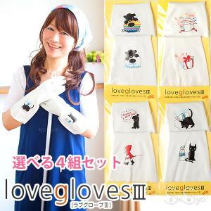 ラブグローブ3 かわいいゴム手袋 ベア プレゼント 赤ずきん ミルク love gloves 4組セット 防カビ 防臭加工|senssyo