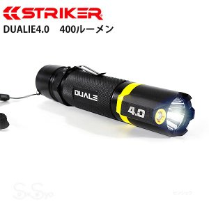 STRIKER 遠近同時点灯 タクティカル広角デュアルLEDライト 400ルーメン DUALIE4.0 IPX6防水 単3乾電池4本 懐中電灯 ハンディライト|senssyo
