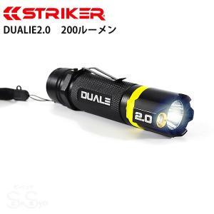 STRIKER 遠近同時点灯 タクティカル広角デュアルLEDライト 200ルーメン DUALIE2.0 IPX6防水 単4乾電池3本 懐中電灯 ハンディライト|senssyo