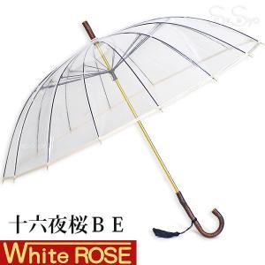 ホワイトローズ雨傘 十六夜桜BE ベージュ 天然木いざよいビニール傘 長傘16本骨傘 レディース 婦人傘 日本製|senssyo