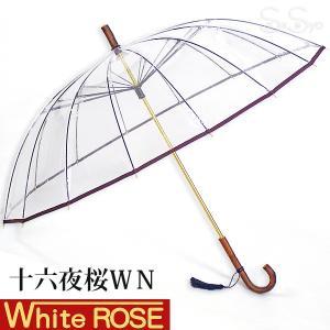 ホワイトローズ雨傘 十六夜桜WN ワイン 天然木いざよいビニール傘 長傘16本骨傘 レディース 婦人傘 日本製|senssyo