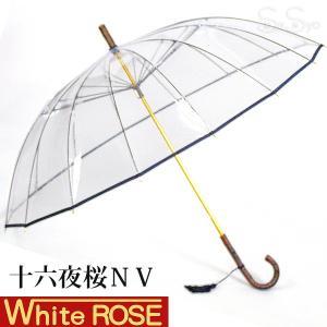 ホワイトローズ雨傘 十六夜桜NV 紺 天然木いざよいビニール傘 長傘16本骨傘 レディース 婦人傘 日本製|senssyo