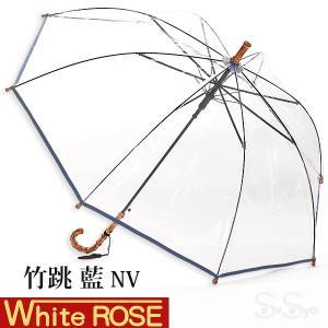ホワイトローズ雨傘 竹跳NV 藍カラー 天然木たけとび ビニール ジャンプ傘 長傘8本骨傘 日本製|senssyo