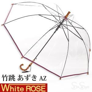 ホワイトローズ雨傘 竹跳AZ あずきカラー 天然木たけとび ビニール ジャンプ傘 長傘8本骨傘 日本製|senssyo