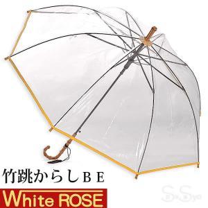 ホワイトローズ雨傘 竹跳BE からしカラー 天然木たけとび ビニール ジャンプ傘 長傘8本骨傘 日本製|senssyo