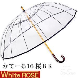 ホワイトローズ雨傘 かてーる16桜BK ブラック 天然木製ハンドル ビニール傘 長傘16本骨傘 男女兼用 日本製 杉綾織袋セット|senssyo
