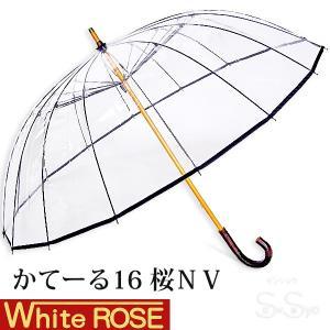 ホワイトローズ雨傘 かてーる16桜NV ネイビー 天然木製ハンドル ビニール傘 長傘16本骨傘 男女兼用 日本製 杉綾織袋セット|senssyo