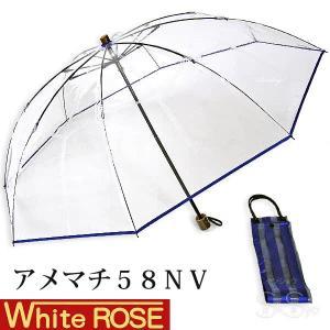 ホワイトローズ雨傘 アメマチ58NV 携帯 折りたたみビニール傘 透明ネイビー 木製手元 グラスファイバー8本骨傘 男女兼用 日本製 2WAY防水傘袋セット|senssyo