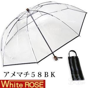 ホワイトローズ雨傘 アメマチ58BK 携帯 折りたたみビニール傘 透明ブラック 木製手元 グラスファイバー8本骨傘 男女兼用 日本製 2WAY防水傘袋セット|senssyo