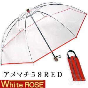 ホワイトローズ雨傘 アメマチ58RED 携帯 折りたたみビニール傘 透明レッド 木製手元 グラスファイバー8本骨傘 男女兼用 日本製 2WAY防水傘袋セット|senssyo
