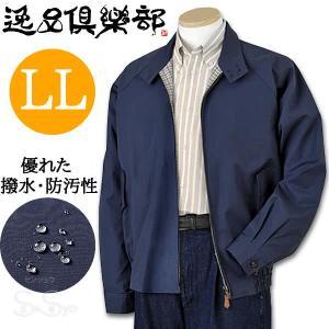 逸品倶楽部 スイングトップジャンパー メンズ IM-222LL 大きいサイズ 春 秋 冬 ネイビーブルー 綿 上着 日本製|senssyo
