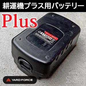 YARD FORCE コードレス耕運機プラス用バッテリー 1500mAh リチウムイオン充電池 ヤードフォース|senssyo