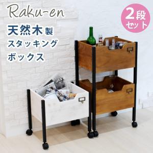 天然木製スタッキングボックス「Raku-en」2段セット STB-4030-2P|senssyo