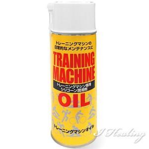 シリコンスプレー OIL-900 トレーニングマシンオイル ロングノズル付 420ml senssyo