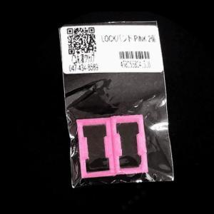 LOCKバンド PINK 20個セット sentakuclip