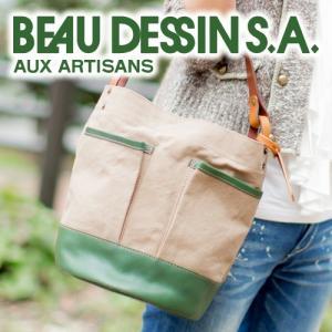 BEAU DESSIN S.A. ボーデッサン ハンプ×ヌメ・アンティック トートバッグ H1911