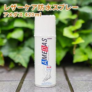 ・内容量:420ml  【特徴】 アメダスは防水、撥油、防汚の効果を与えバッグを保護するプロテクティ...
