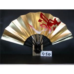 舞扇子 A450 赤天ぼかし 金箔寿 サイズ変更・骨色変更可能 senwata