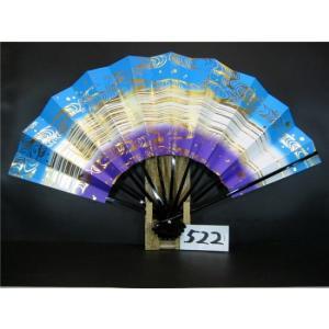 舞扇子 A522 金箔かすみ流水 空・紫天地ぼかし サイズ変更・骨色変更可能|senwata