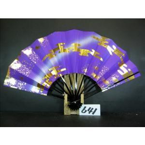 舞扇子 A641 金箔雲切り廻し 紫べた シルバ−ピース サイズ変更・骨色変更可能|senwata