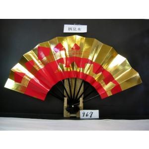 舞扇子 A967 金箔かすみ小石 高級光沢紙赤色 サイズ変更・骨色変更可能|senwata