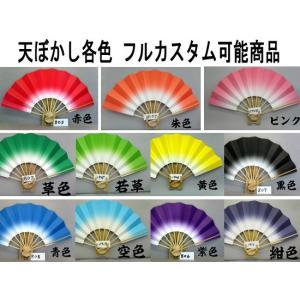 【カスタム可能】舞扇子 天ぼかし各色 白骨 箱なし 「サイズ変更無料 日本舞踊やよさこい等多種多様に使えます」舞扇