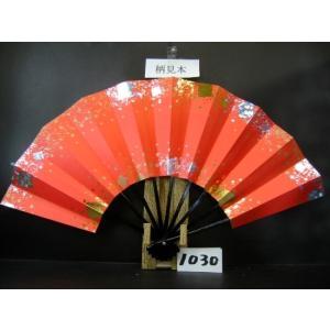 舞扇子 A1030 カラフル箔小石砂子 朱地 サイズ変更・骨色変更可能|senwata
