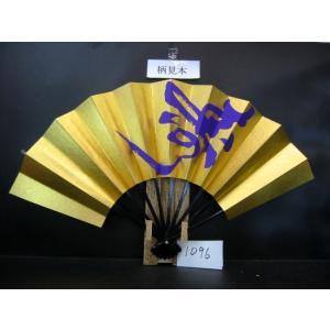 舞扇子 A1096 紫色寿 金・銀地 サイズ変更・骨色変更可能 senwata