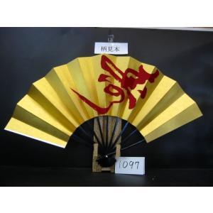 舞扇子 A1097 赤色寿 金・銀地 サイズ変更・骨色変更可能 senwata