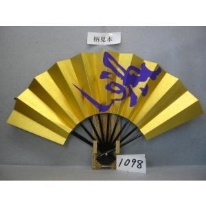 舞扇子 A1098 紫色寿 両金 サイズ変更・骨色変更可能 senwata