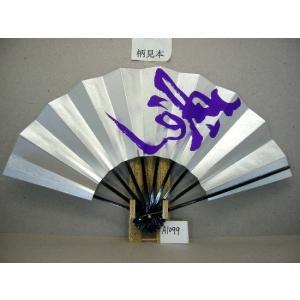 舞扇子 A1099 紫色寿 両銀 サイズ変更・骨色変更可能 senwata