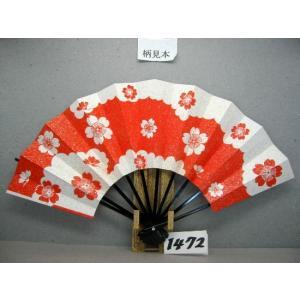 舞扇子 A1472 朱ヌキ桜 金・銀砂子ちらし サイズ変更・骨色変更可能 senwata